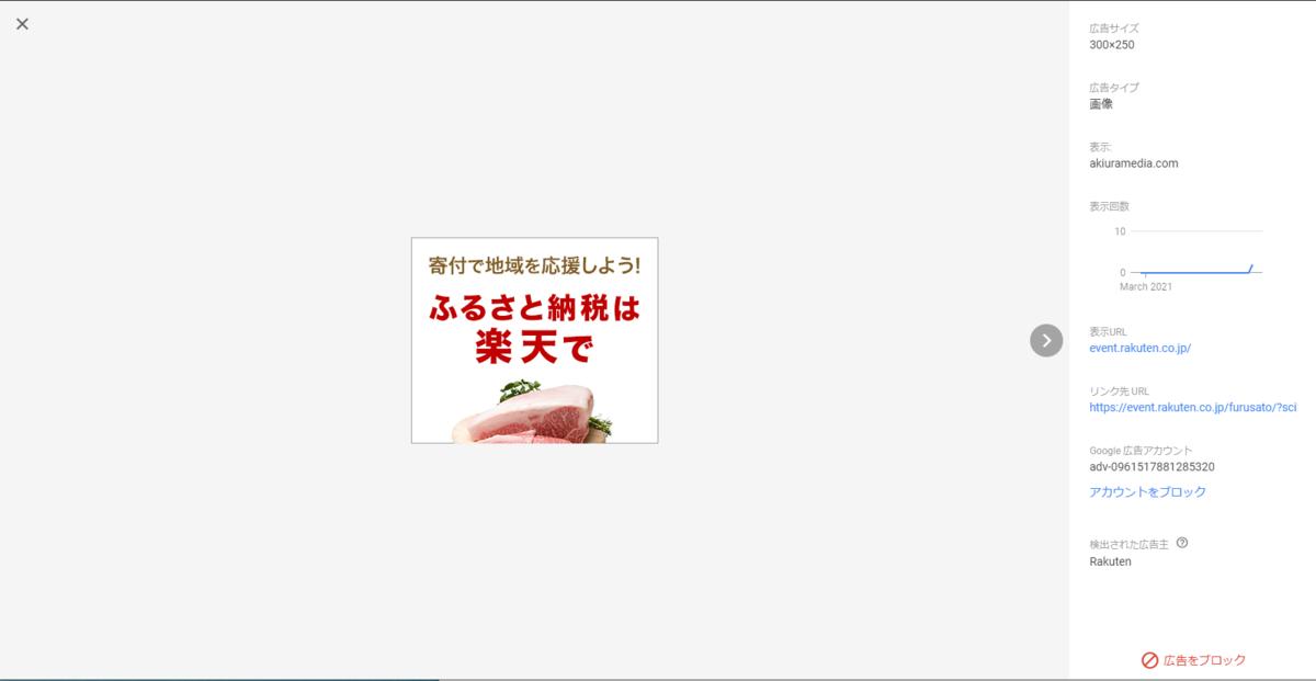 f:id:akiura774:20210329112151p:plain