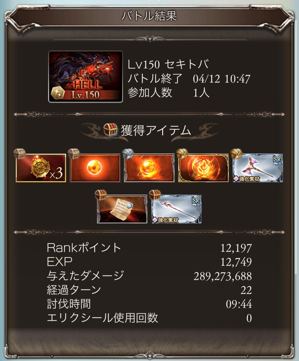 f:id:akiura774:20210412105926p:plain
