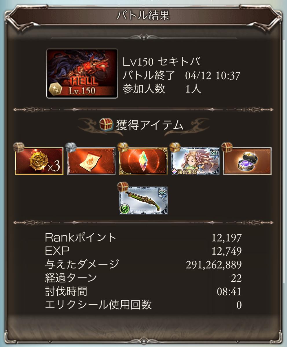 f:id:akiura774:20210412105940p:plain