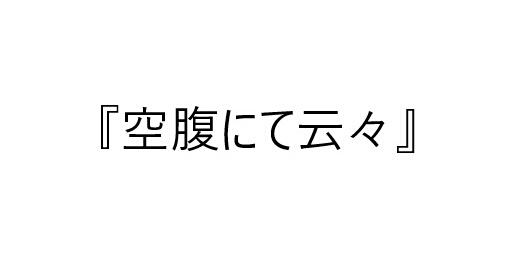 f:id:akiwo321:20160727233151j:plain