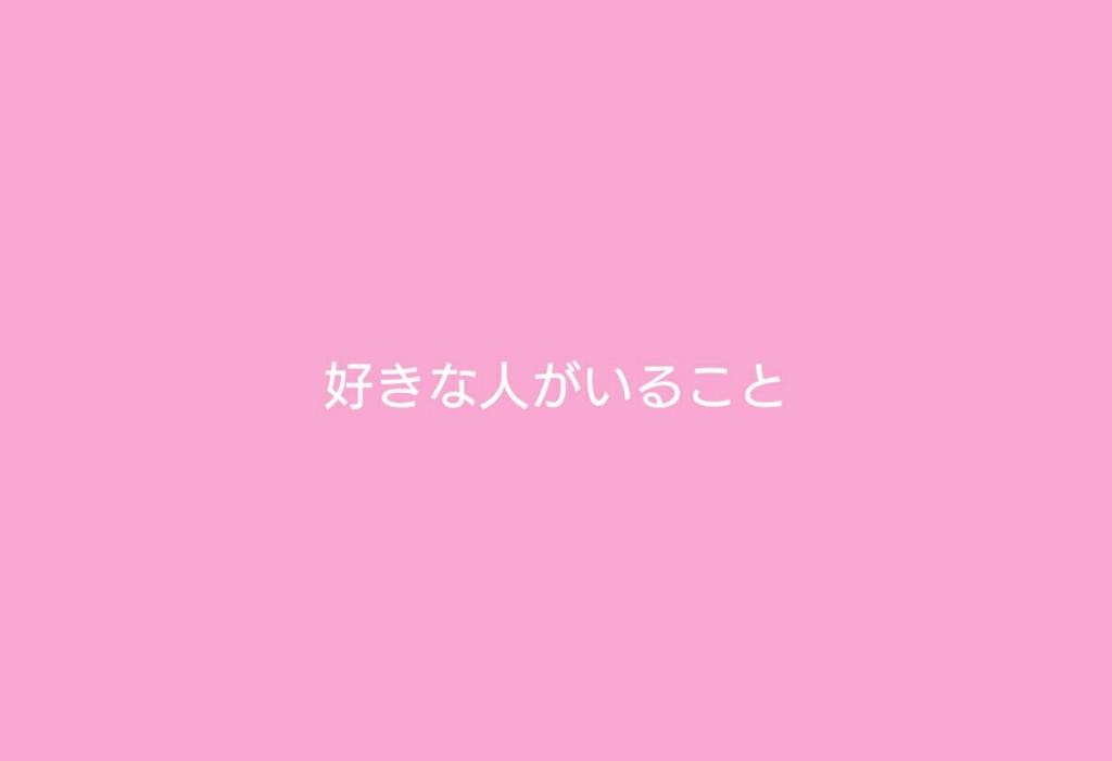 f:id:akiwo321:20160803143400j:plain