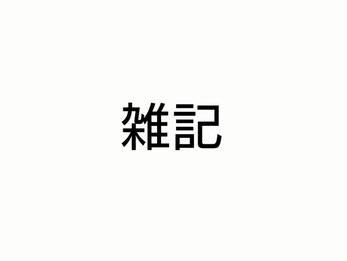 f:id:akiwo321:20160905085935j:plain