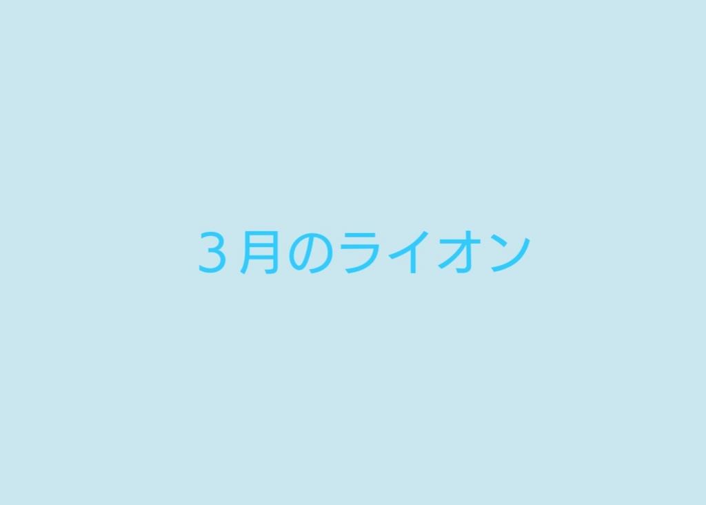 f:id:akiwo321:20161009121123j:plain