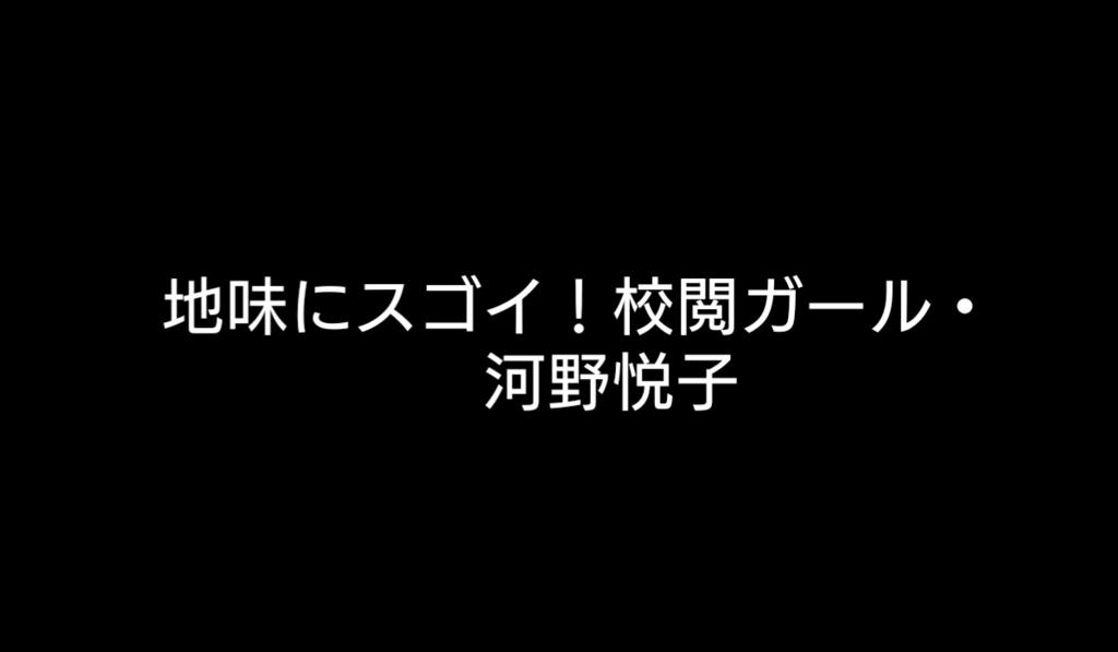 f:id:akiwo321:20161011083224j:plain