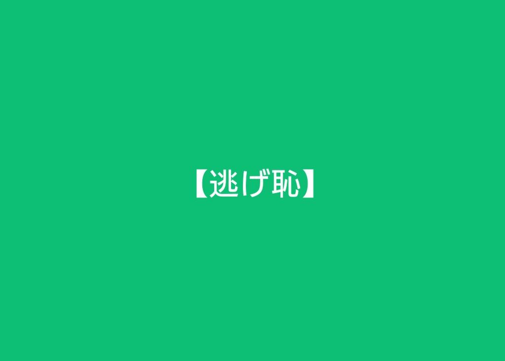 f:id:akiwo321:20161012205612j:plain