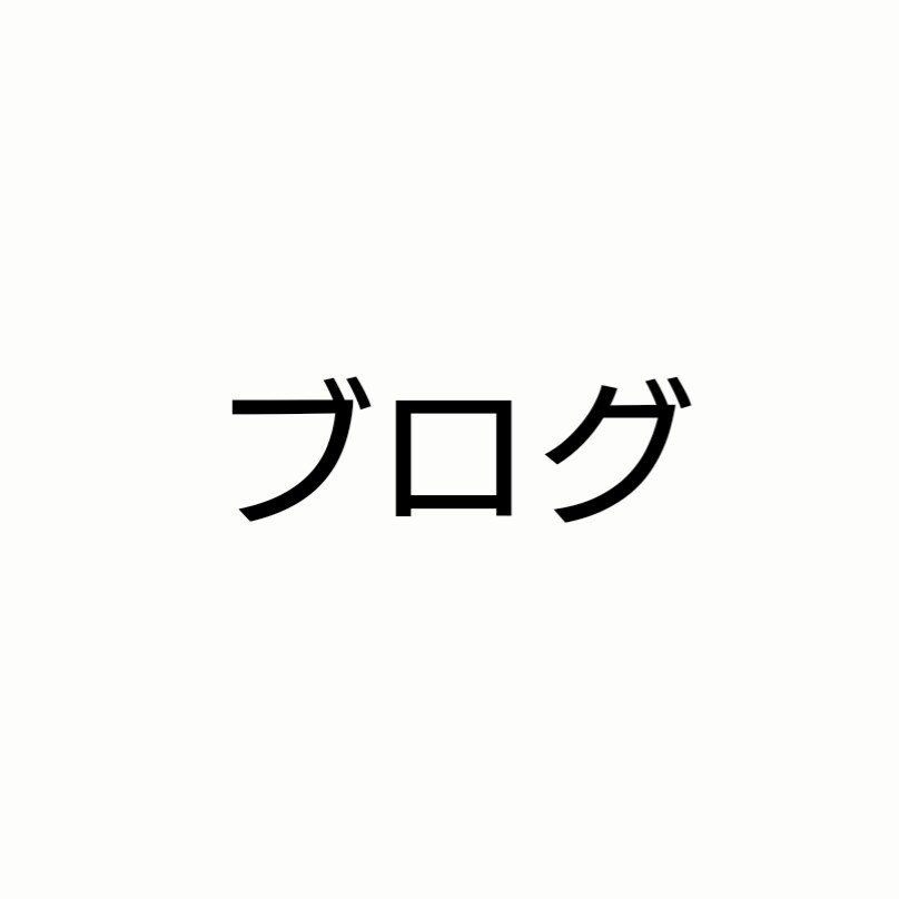 f:id:akiwo321:20170610184800j:plain