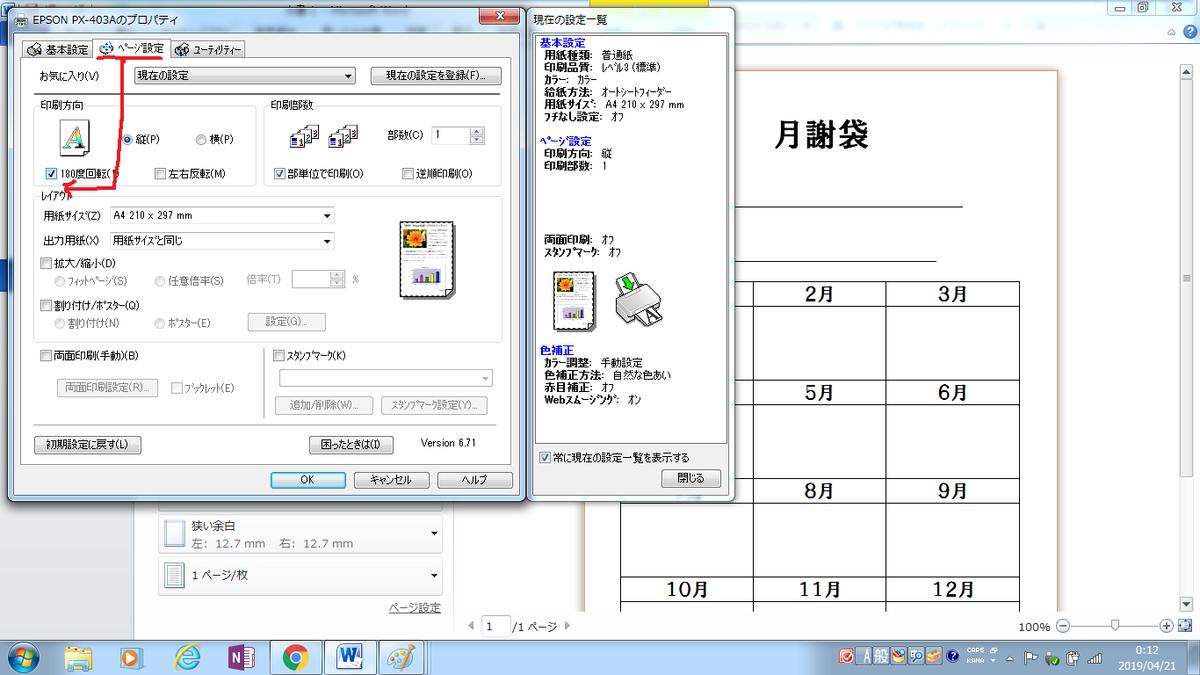 f:id:akiwo321:20190421001404p:plain