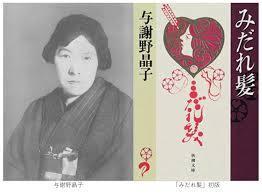 みだれ 髪 作者 乳房のうたの系譜、道浦母都子、北野和良