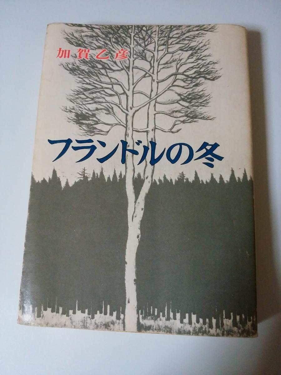 f:id:akiya-takashi:20200514173039j:plain