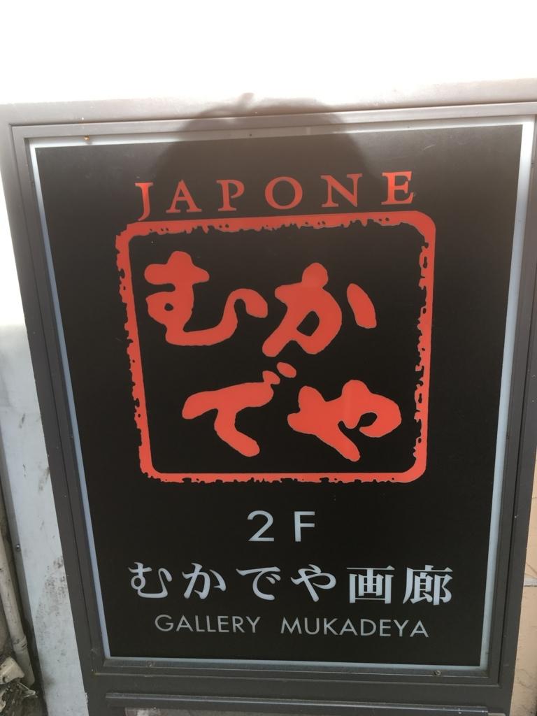 f:id:akiyamakaeru:20180426003200j:plain