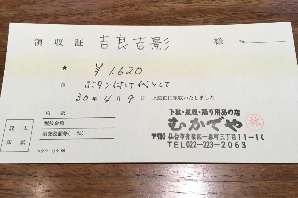 f:id:akiyamakaeru:20180426111747j:plain