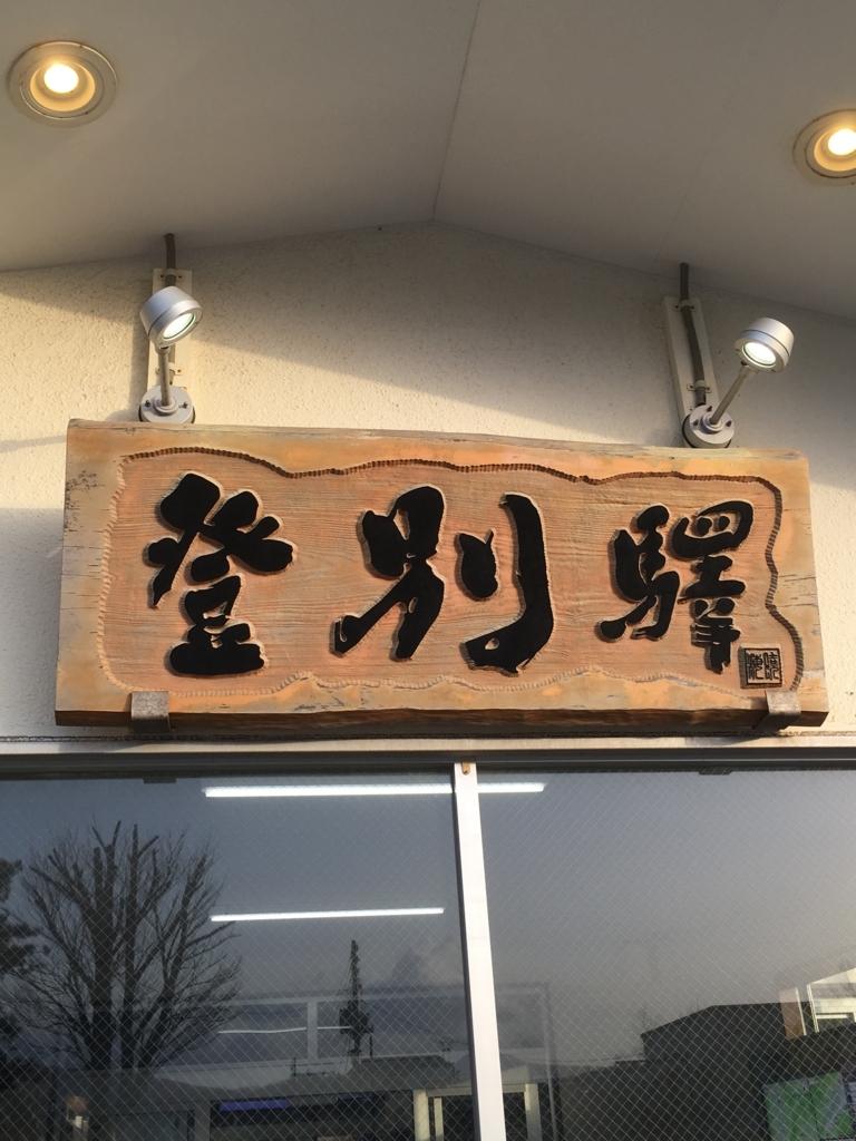 f:id:akiyamakaeru:20180517221734j:plain
