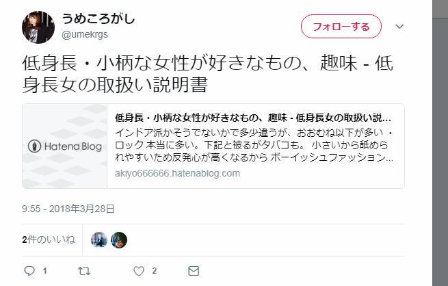 f:id:akiyo666666:20180411203605p:plain