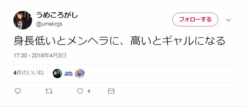f:id:akiyo666666:20180411204846p:plain