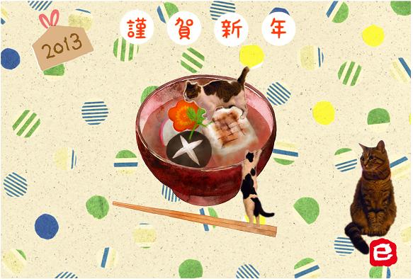 f:id:akiyochan15:20130101204633p:image:w320