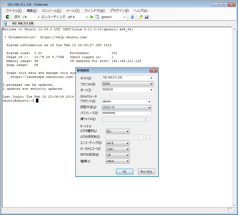 Windows+VMware Player で Ubuntu 12.04 仮想環境を構築 - akiyoko blog