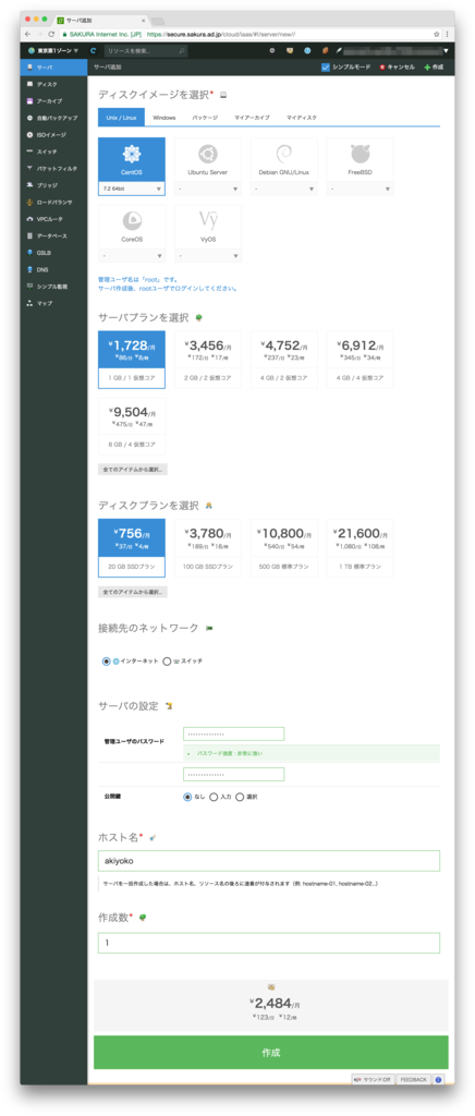 f:id:akiyoko:20170121021704p:plain