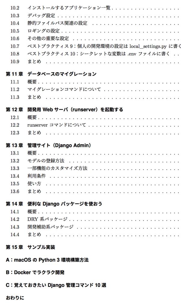 f:id:akiyoko:20180416235011p:plain:w160