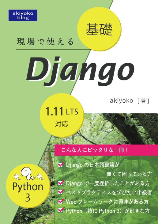 f:id:akiyoko:20180416235202p:plain:w300
