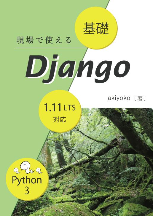 f:id:akiyoko:20180531233638p:plain:w200