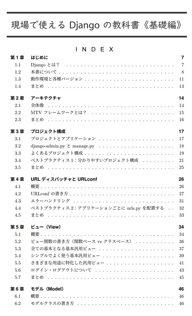 f:id:akiyoko:20180930125128p:plain:w190