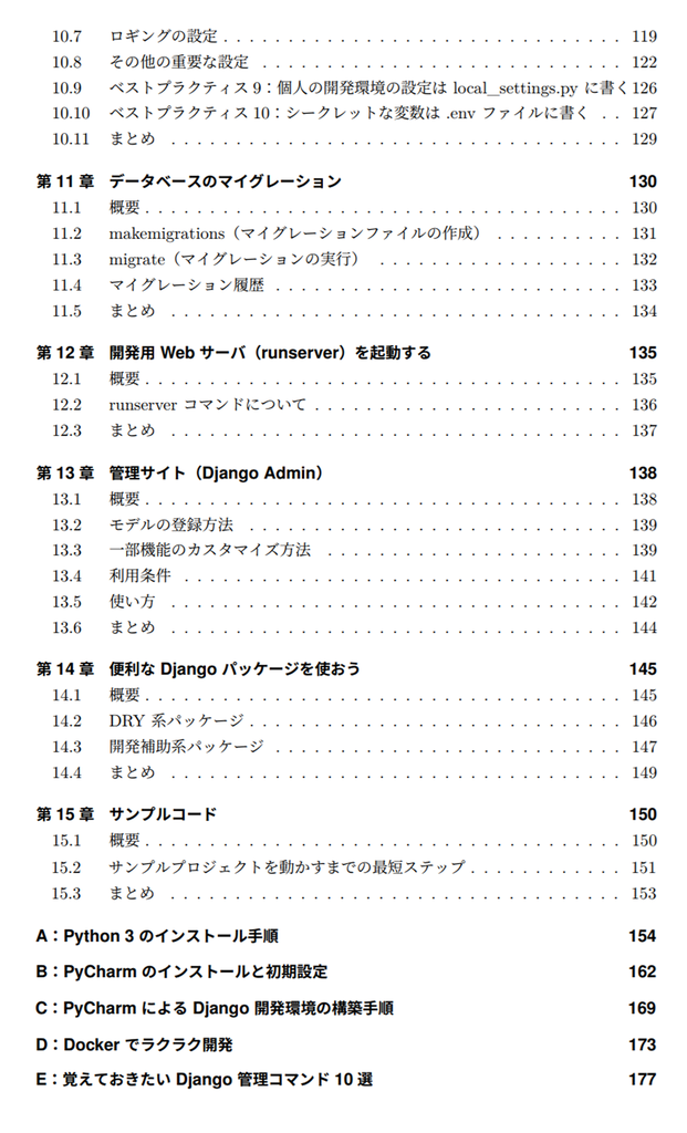 f:id:akiyoko:20180930125206p:plain:w190