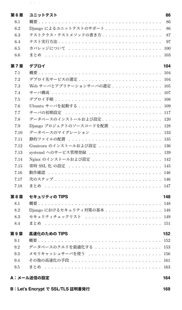 f:id:akiyoko:20180930140547p:plain:w250