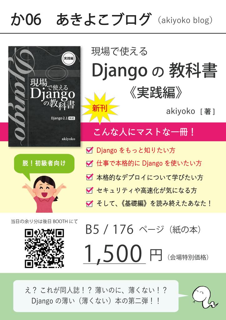 f:id:akiyoko:20181002011116p:plain:w400