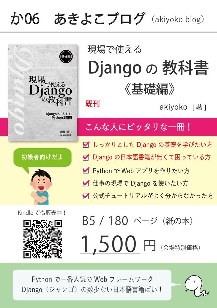 f:id:akiyoko:20181003023739p:plain:w400
