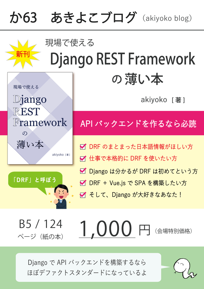 f:id:akiyoko:20190413231539p:plain:w400