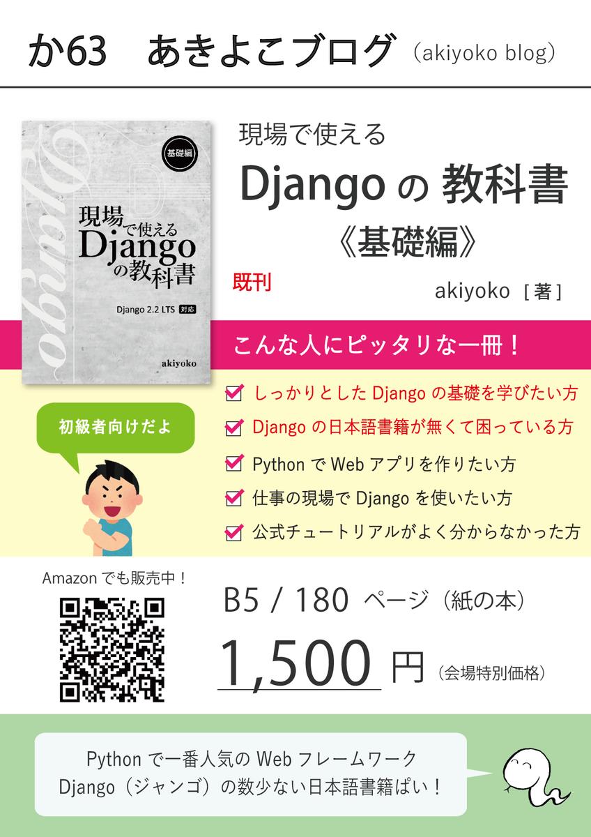 f:id:akiyoko:20190413231654p:plain:w400