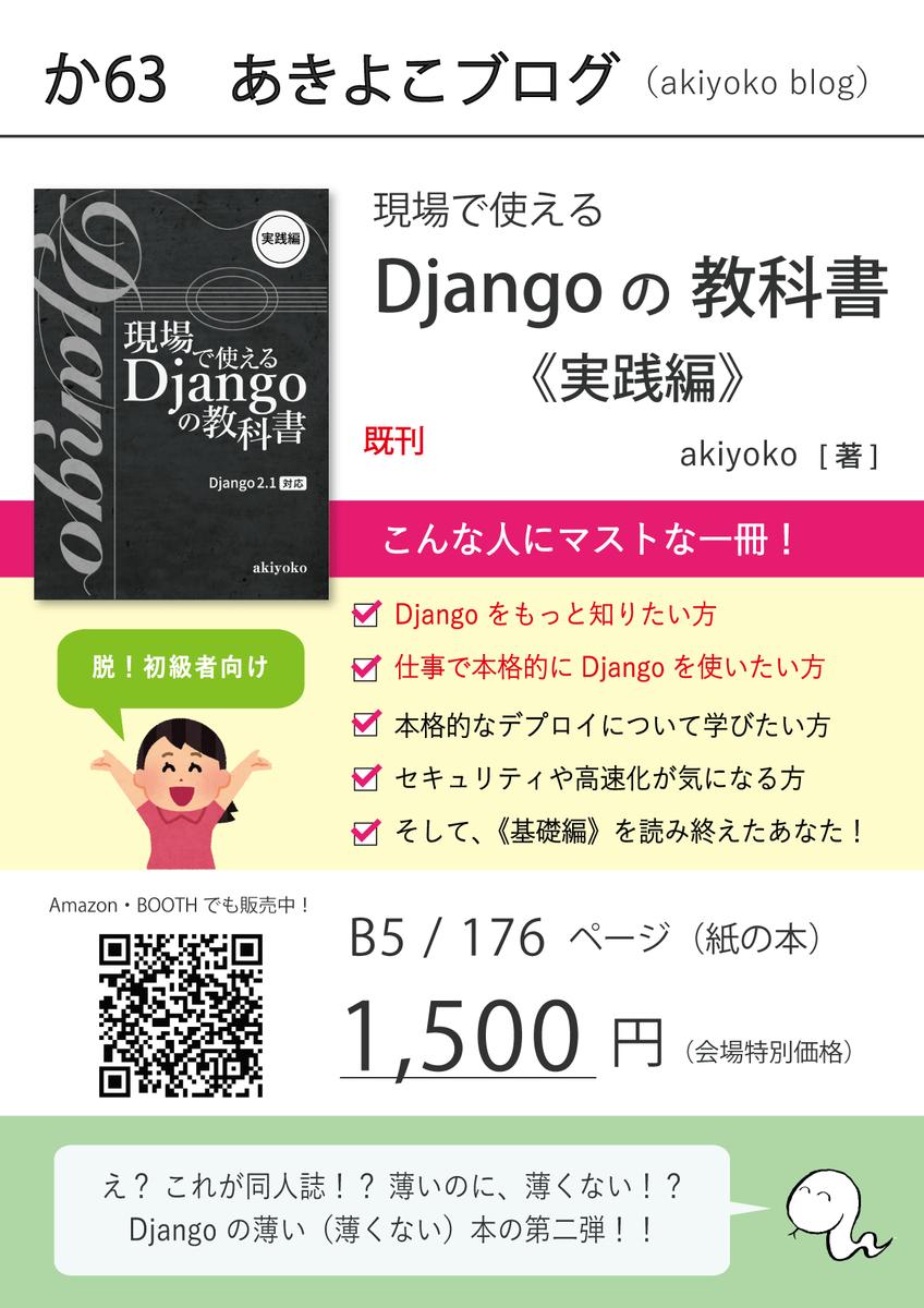 f:id:akiyoko:20190413231728p:plain:w400
