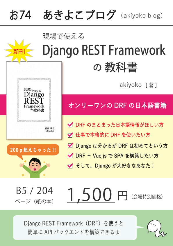 f:id:akiyoko:20190908041824p:plain:w400