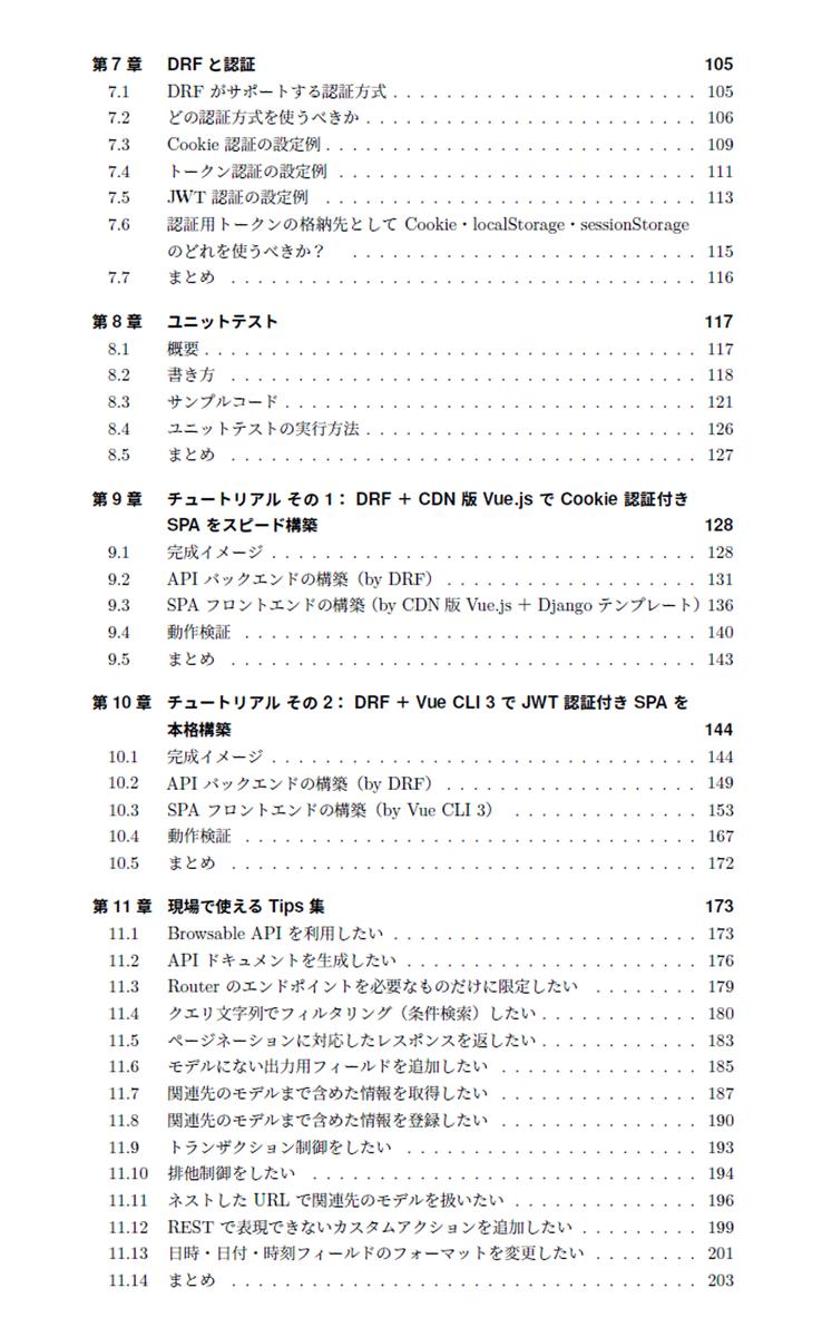 f:id:akiyoko:20190908101706p:plain:w500