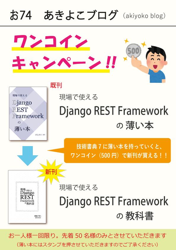f:id:akiyoko:20190908122859p:plain:w400