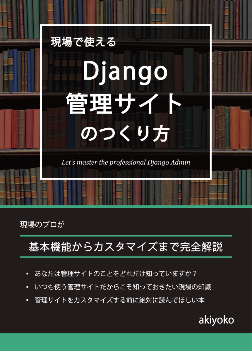 f:id:akiyoko:20200807103518p:plain:w350