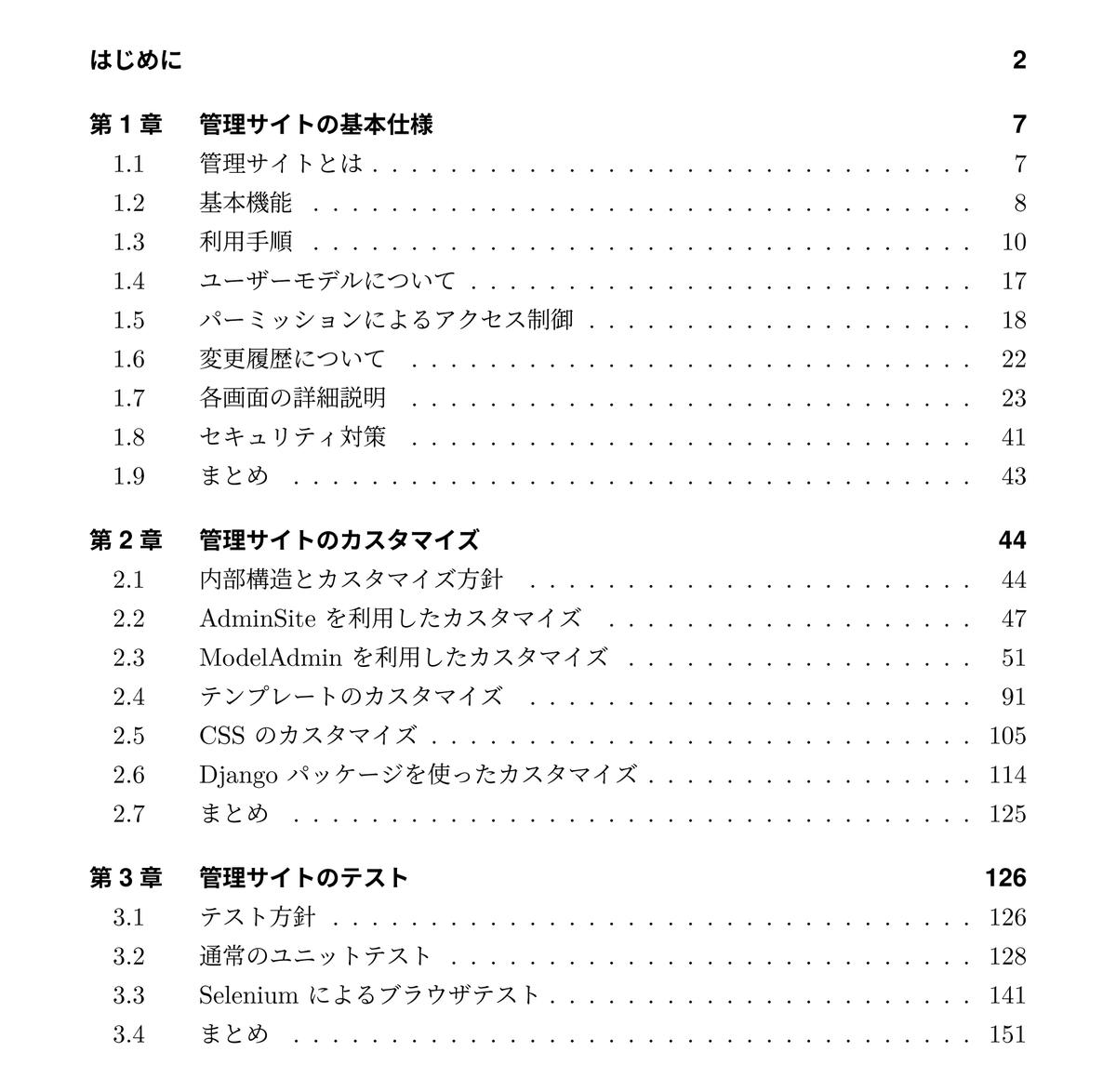 f:id:akiyoko:20200824093755p:plain:w500