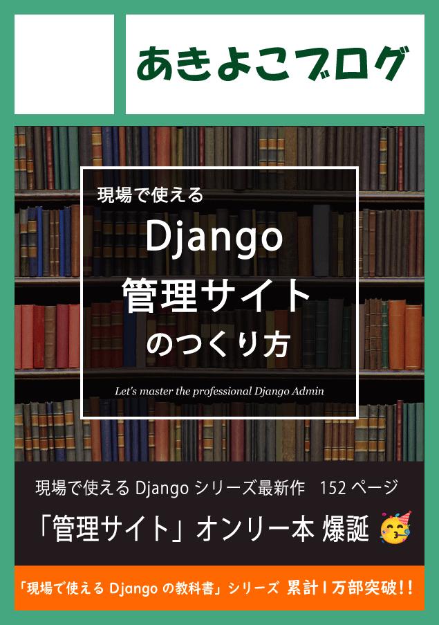 f:id:akiyoko:20200824094307p:plain:w200