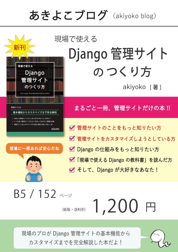 f:id:akiyoko:20200926195858p:plain:w450