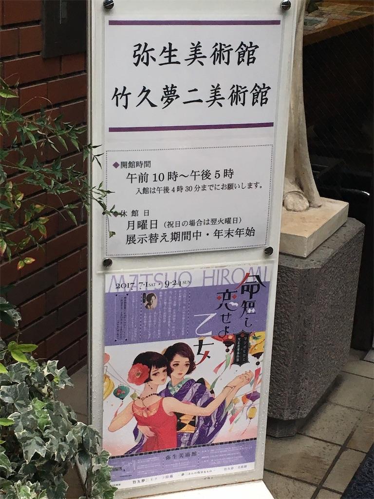 f:id:akiyoshiyaeko:20170923232053j:image