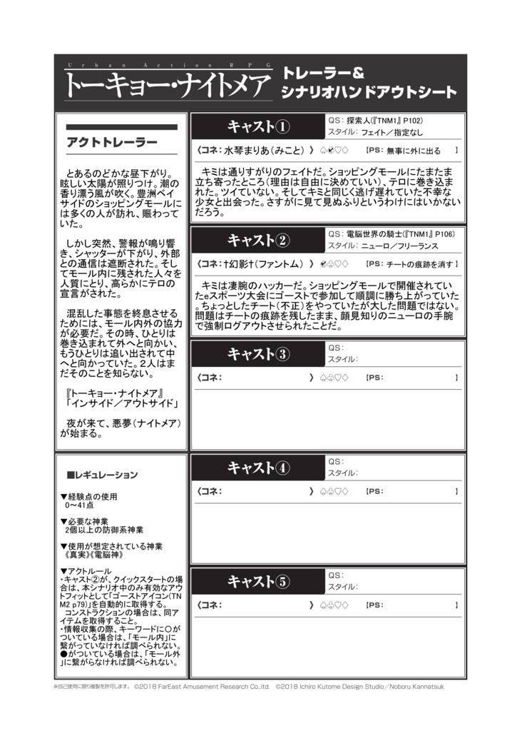 f:id:akiyuki3:20180415215222p:plain