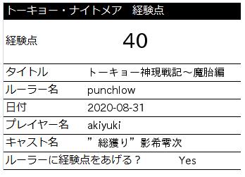 f:id:akiyuki3:20201008191441p:plain
