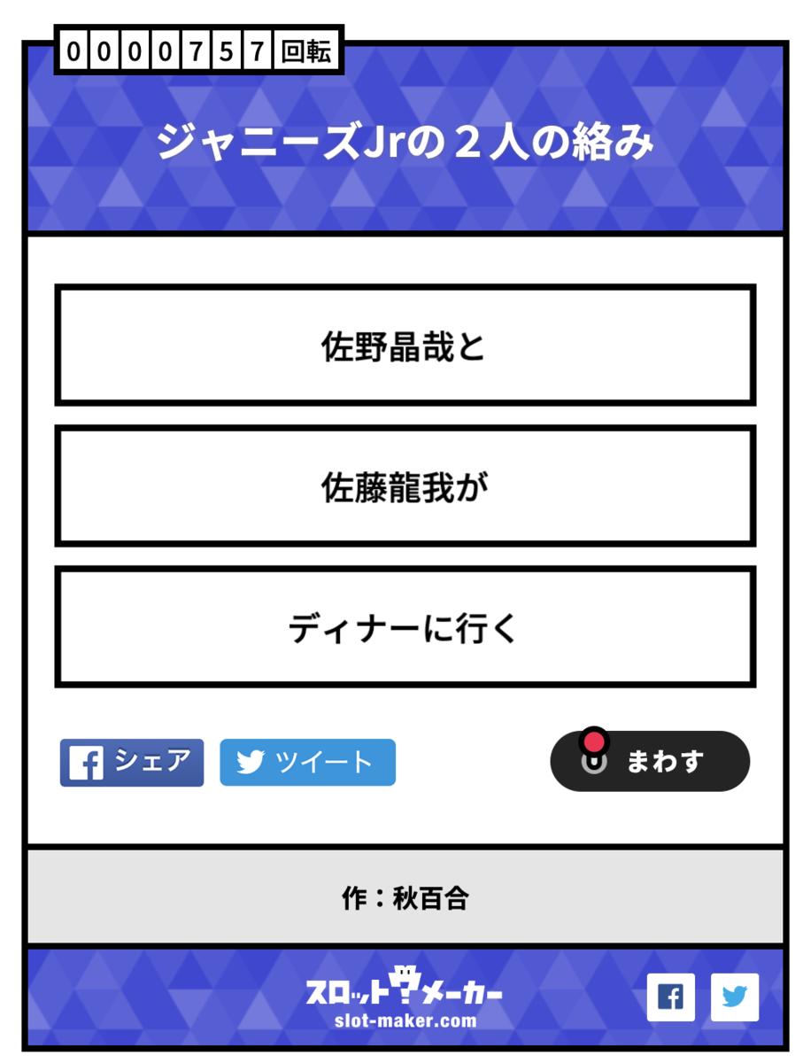 f:id:akiyuri-stlover:20190815173006p:plain