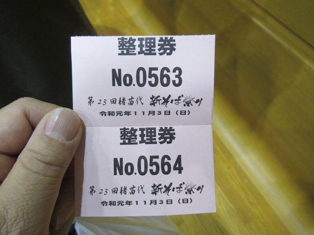 f:id:akizo_da:20191113220320j:plain