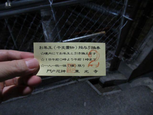 f:id:akizo_da:20200101131927j:plain