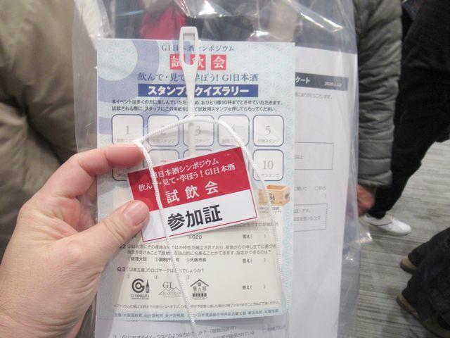 f:id:akizo_da:20200118113425j:plain