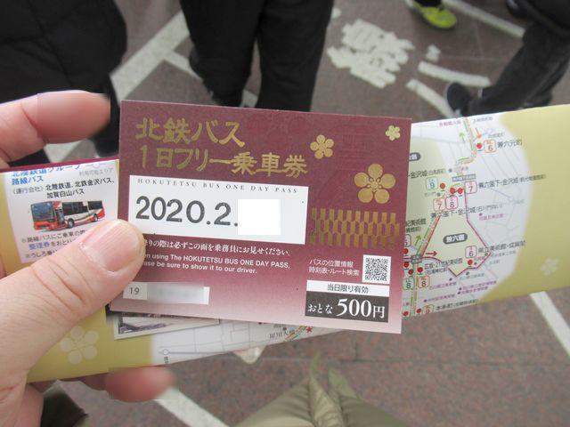 f:id:akizo_da:20200216093925j:plain
