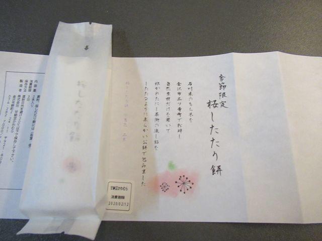 f:id:akizo_da:20200216153823j:plain