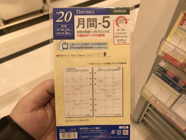 f:id:akizo_da:20200229232343j:plain