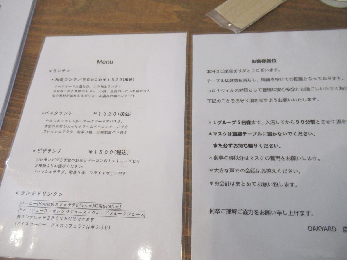f:id:akizo_da:20201107130029j:plain